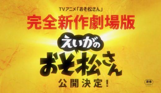 おそ松さん映画入場者特典まとめ!劇場版おそ松さん最新情報