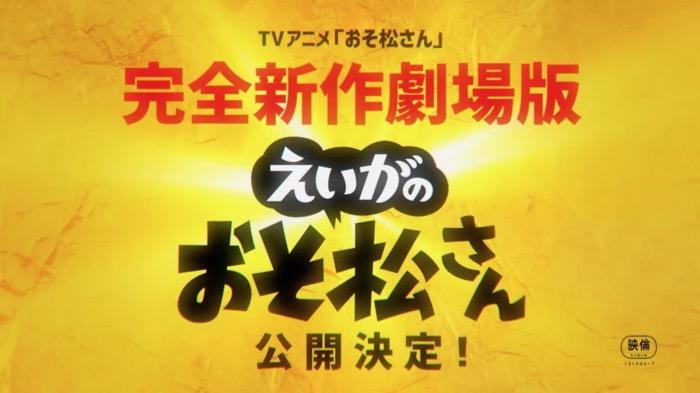 劇場版おそ松さん,えいがのおそ松さん,映画特典