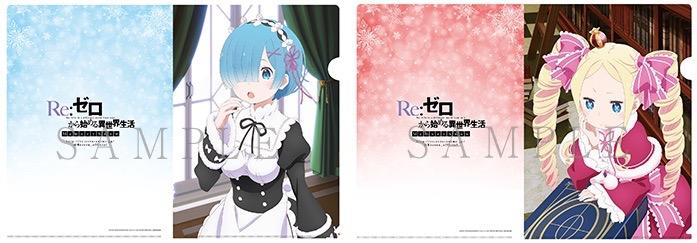 劇場版リゼロ,Re:ゼロから始める異世界生活 Memory Snow,リゼロ映画特典