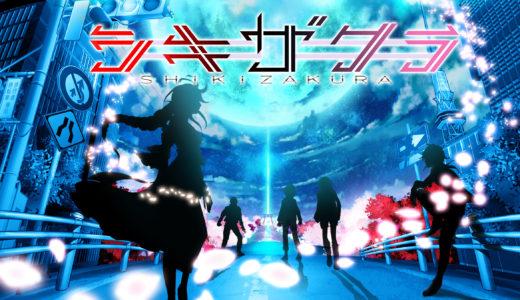 アニメ『シキザクラ』シリーズ始動!声優オーディションも開始