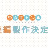 ゆるキャン△続編