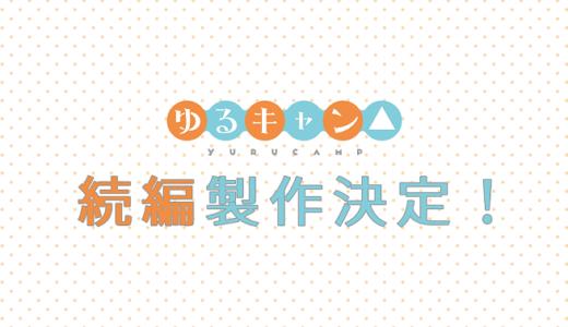 ゆるキャン△続編制作決定!ショートアニメやTVアニメ2期に加え劇場版まで